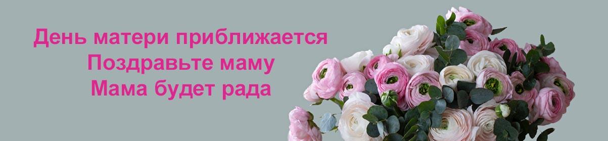 День матери. Цветы с доставкой.