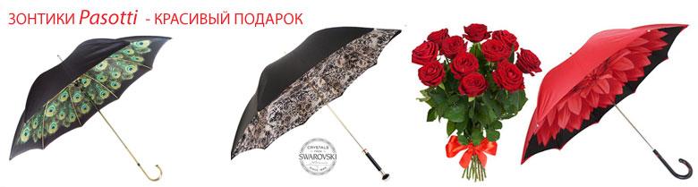 Цветы и зонтики PASOTTI - закажите здесь!