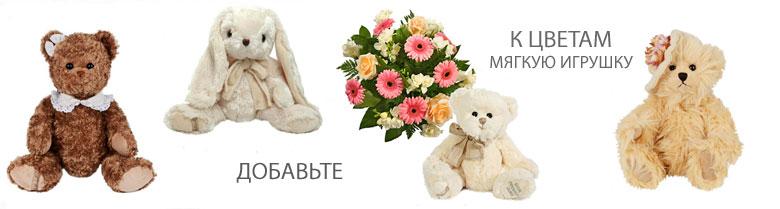 Цветы и мягкая игрушка