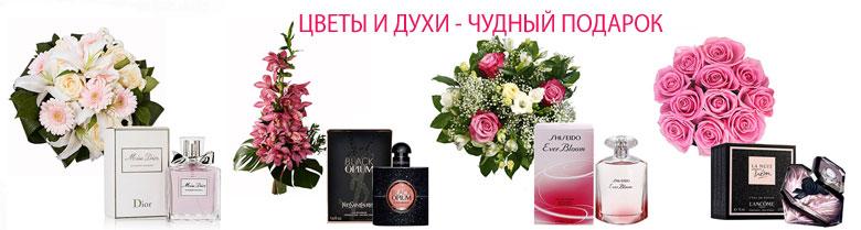 Цветы и духи - закажите здесь!
